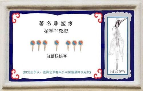 资讯影像和链接来源: 白鹭杨侠客(杨学军);设计影像来源:蓝海艺术有限公司