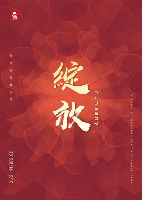 """""""绽放-当代女性艺术展""""/资讯影像链接来源:张朱宇 总裁(白鹭张侠客);影像设计来源:蓝海艺术有限公司"""