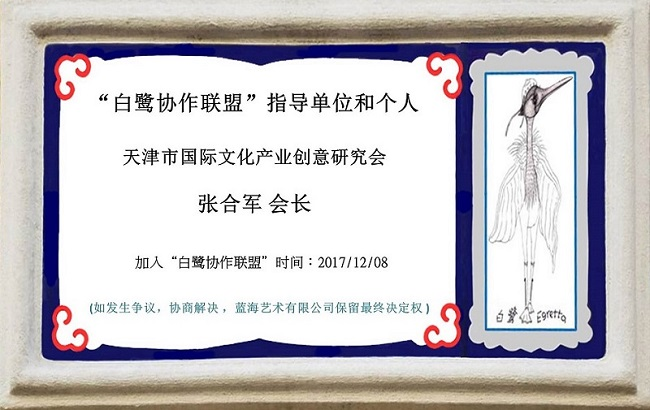 """""""创意津门•共享未来"""" / 资讯影像链接来源:天津市国际文化产业创意研究会 张合军会长;影像设计来源:蓝海艺术有限公司"""