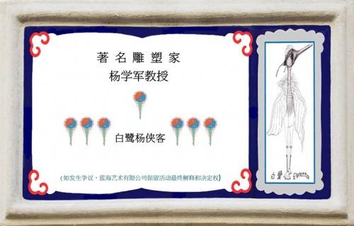 新作《随风》、《月照》/ 资讯影像来源:白鹭杨侠客(杨学军) / 设计影像来源:蓝海艺术有限公司