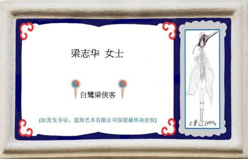 梁侠客(梁志华)/ 資訊來源:梁志华 ; 設计影像来源:蓝海艺术有限公司
