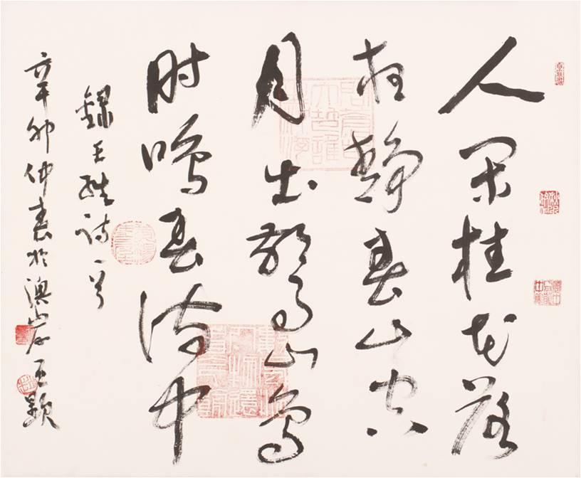 赵维富 书法 --  祿 王維詩一首  草書   40cm X  50cm