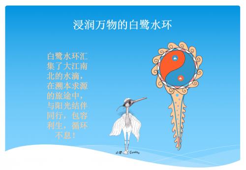 2018/2017年白鹭侠客持续循环发布活动检测排名 / 活动影像设计来源:蓝海艺术有限公司