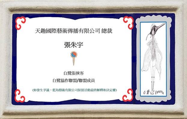 """""""光之再现"""" / 资讯影像来源:天趣国际艺术传播有限公司总裁 张朱宇(白鹭协作联盟 / 联盟成员); 影像设计来源:蓝海艺术有限公司"""