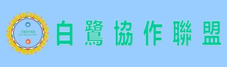 第一届白鹭协作联盟理监事及会员大会群 / 资讯影像来源:白鹭协作联盟;影像设计来源:蓝海艺术有限公司