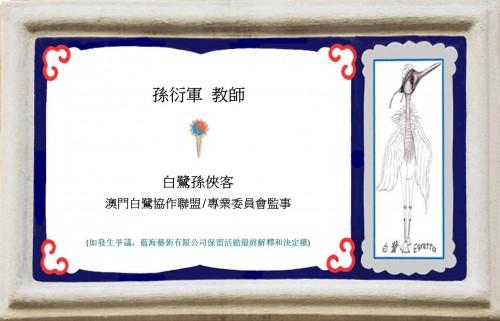 影像来源:孙侠客(孙衍军);  支持:蓝海艺术网站,影像设计来源:蓝海艺术有限公司