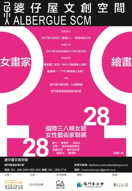 《28女畫家 + 28繪畫》國際三八婦女節女性藝術家聯展 / 资讯来源:婆仔屋文创空间