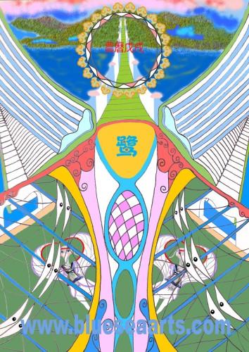 """""""恭喜发财!貳零壹捌農曆戊戌(狗)年,如意吉祥 富贵平安 福!"""" / 设计及影像链接来源: 蓝海艺术有限公司"""
