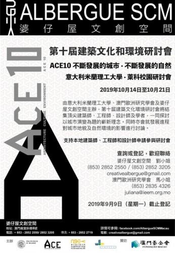 """""""誠邀參與第十屆建築文化環境研討會(ACE10)「不斷發展的城市 - 不斷發展的自然」"""" / 资讯影像来源:婆仔屋文创空间;影像设计来源:蓝海艺术有限公司"""