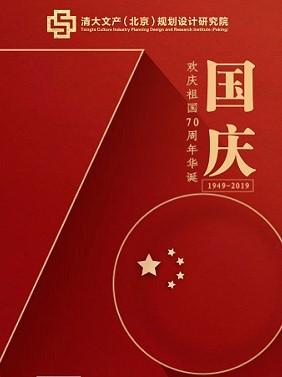"""""""欢庆祖国70周年华诞"""" / 资讯影像来源:清大文产(北京)规划设计研究院院长 李季(白鹭协作联盟名誉主席/名誉顾问);影像设计来源:蓝海艺术有限公司"""