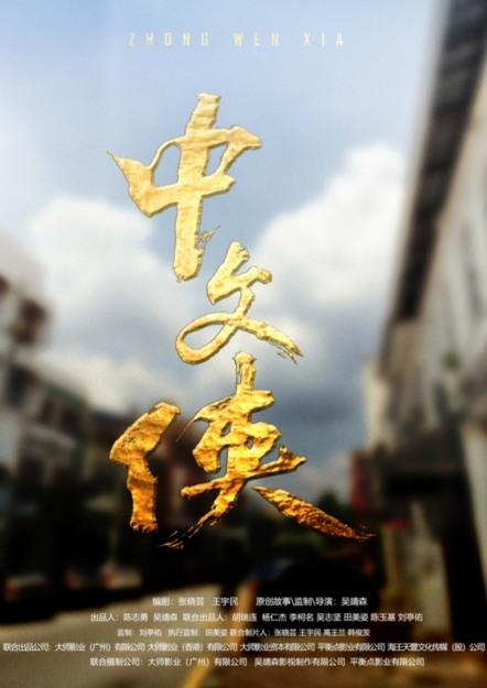 《中文侠》主创编剧导演开机仪式 / 资讯影像来源: 编剧张晓芸;影像设计来源:蓝海艺术有限公司