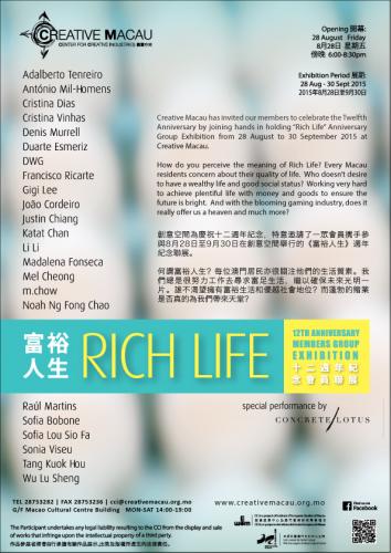 """""""富裕人生""""创意空间庆祝12周年会员展 / 资讯影像来源:创意空间、相关参展艺术家"""