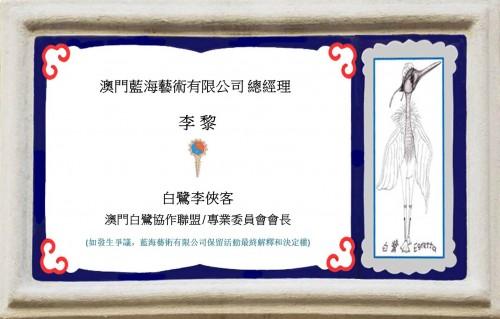 """""""香港天趣新春茶談會"""" / 资讯链接来源:天趣当代艺术馆 ;设计影像来源:蓝海艺术有限公司"""