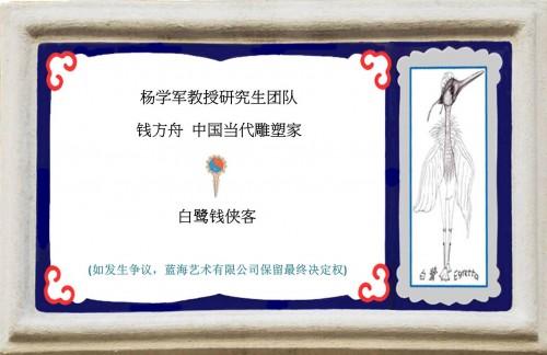 钱方舟作品集 / 资讯链接来源:白鹭钱侠客 (钱方舟);设计影像来源:蓝海艺术有限公司